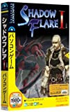 SHADOW FLARE 1 (説明扉付きスリムパッケージ版)