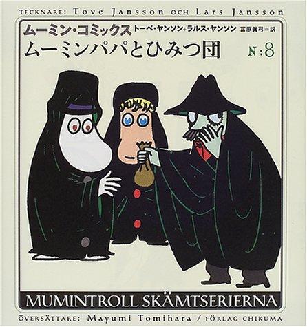ムーミンパパとひみつ団 (ムーミン・コミックス)
