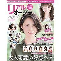 リアルオーダーヘアブック2019最新版 (晋遊舎ムック)