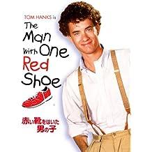 赤い靴をはいた男の子 (字幕版)