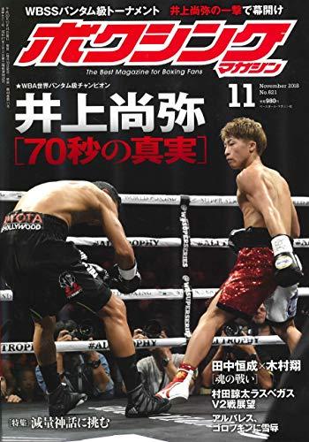 ボクシングマガジン 2018年 11 月号 [雑誌]