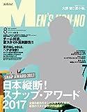 MEN'S NON-NO (メンズノンノ) 2017年8月号 [雑誌] (MEN'S NON-NO)