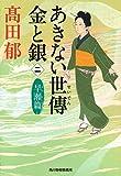 あきない世傳金と銀〈2〉早瀬篇 (ハルキ文庫)