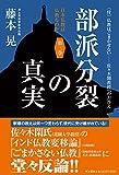 部派分裂の真実 (日本仏教は仏教なのか? 第三巻)