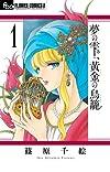 夢の雫、黄金の鳥籠 1 (フラワーコミックスα)