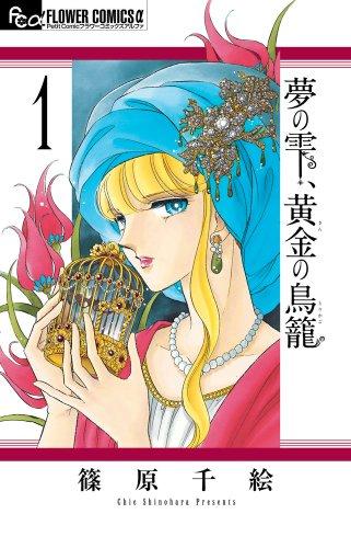 夢の雫、黄金の鳥籠 1 (フラワーコミックスα)の詳細を見る