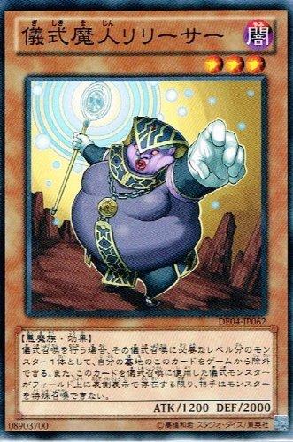 【 遊戯王 カード 】 《 儀式魔人リリーサー 》(ノーマル)【デュエリストエディション 4】de04-jp062