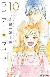 ライアー×ライアー(10) (デザートコミックス)