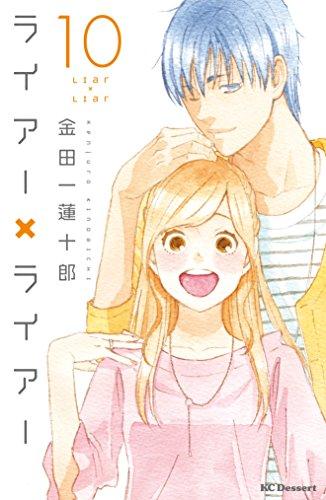 ライアー×ライアー(10) (デザートコミックス)の詳細を見る
