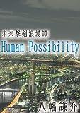 未来撃剣浪漫譚【2】Human Possibility