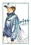 高校球児 ザワさん 4 (BIG SPIRITS COMICS SPECIAL)