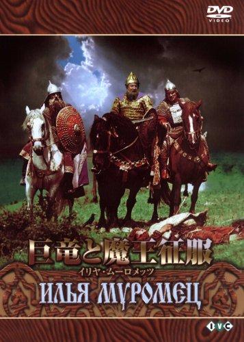 巨竜と魔王征服 イリヤ・ムーロメッツ[DVD]
