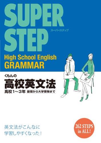 くもんの高校英文法—高校1~3年 (スーパーステップ)