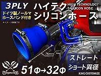 ハイテクノロジー シリコンホース ストレート ショート 異径 内径Φ32→Φ51mm ブルー ロゴマーク無し インタークーラー ターボ インテーク ラジェーター ライン パイピング 接続ホース 汎用品