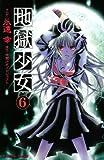 地獄少女(6) (なかよしコミックス)