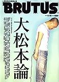 BRUTUS (ブルータス) 2007年 6/15号 [雑誌]