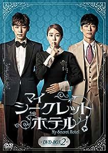 マイ・シークレットホテル DVD-BOX2