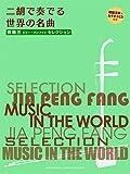 賈鵬芳(ジャー・パンファン)セレクション 二胡で奏でる世界の名曲 【模範演奏&カラオケCD付き】