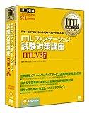 ITILファンデーション試験対策講座ITIL V3対応