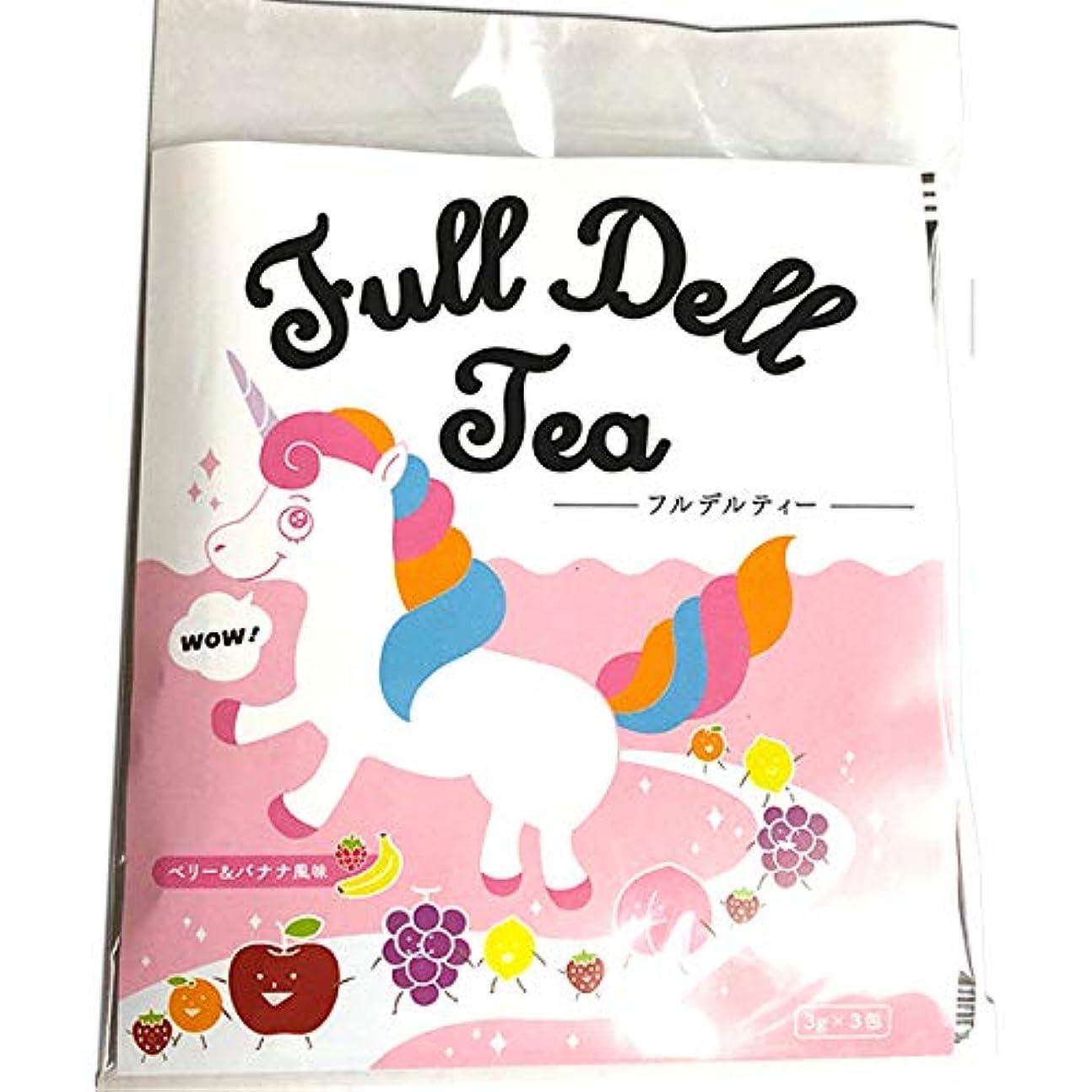 遅滞忠実に立派な美容健康茶フルデルティー サンプル3包 限定1000個 送料無料