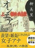 柳美里『オンエア 上』の表紙画像