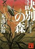 訣別の森 (講談社文庫)