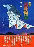 絵本遠野物語 (1983年)