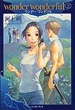 wonder wonderful / 河上 朔 のシリーズ情報を見る