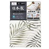 メリーナイト(Merry Night) 日本製 綿100% 両サイドファスナー 掛布団カバー 「ムメア」 ベージュ 約150×210cm 223580-96 1枚入り
