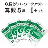 G脳(グノ)-ワークアウト5年算数 Iセット(No.1~5)