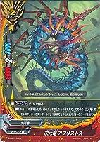 神バディファイト S-SS01 次元竜 アプリストス 「ディメンジョンゲート」&「ロスト・ヴァニティ・ディメンジョン」 | ドラゴンW 次元竜 モンスター