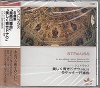 シュトラウス/「こうもり」序曲、皇帝円舞曲、美しく青きドナウ、ウィーンの森の物語 他 ANC27