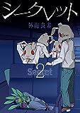 Secret(2) (ガンガンコミックス)