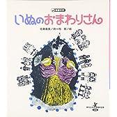 いぬのおまわりさん (現代日本童謡詩全集)