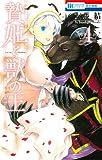 贄姫と獣の王 4 (花とゆめCOMICS)