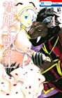贄姫と獣の王 第4巻
