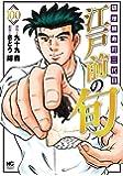 江戸前の旬 コミック 1-100巻セット