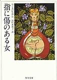 指に傷のある女 (角川文庫 (6290))