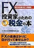 FX投資家のための賢い税金の本―確定申告書の記入例満載!