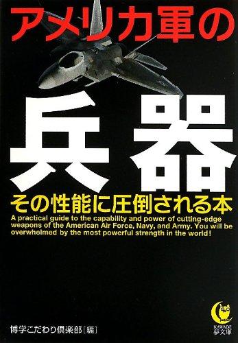 アメリカ軍の兵器 その性能に圧倒される本 (KAWADE夢文庫 978)