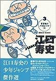 江口寿史JUMP WORKS (3)