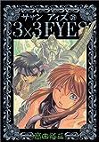 3×3EYES 39   ヤングマガジンコミックス
