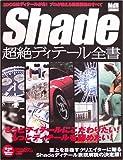 Shade超絶ディテール全書―3DCGはディテールが命!プロが教える質感表現のすべて (エムディエヌ・ムック―インプレスムック)