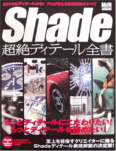 Shade超絶ディテール全書―3DCGはディテールが命!プロが教える質感表現のすべて (エムディエヌ・ムック―インプレスムック)の詳細を見る