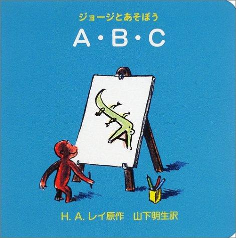 A・B・C (ジョージとあそぼう)の詳細を見る