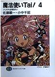 魔法使いTai!〈4〉ツリガネ迎撃指令! (富士見ファンタジア文庫)