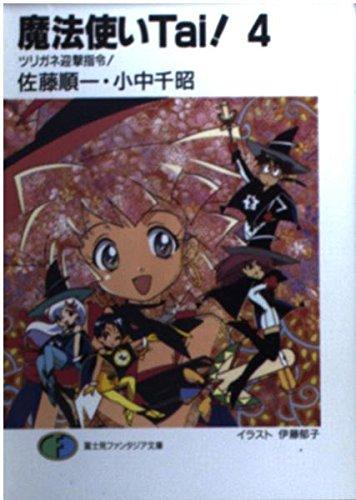 魔法使いTai!〈4〉ツリガネ迎撃指令! (富士見ファンタジア文庫)の詳細を見る