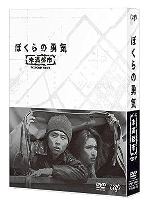 【早期購入特典あり】ぼくらの勇気 未満都市 DVD-BOX (オリジナルクリアファイル付)