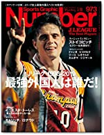 Number(ナンバー)973号[雑誌] function Number() { [native code] } Kindle版