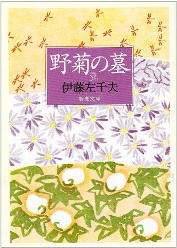 野菊の墓 伊藤左千 夫